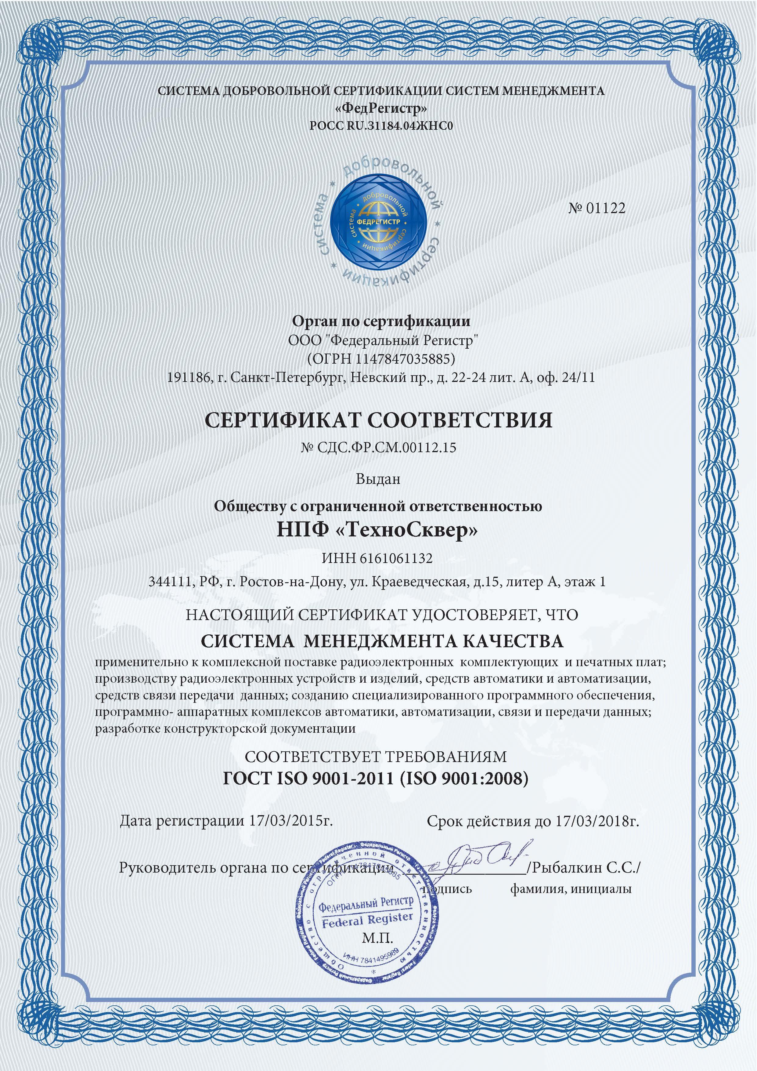 Сертификат качества исо 9001-2008.